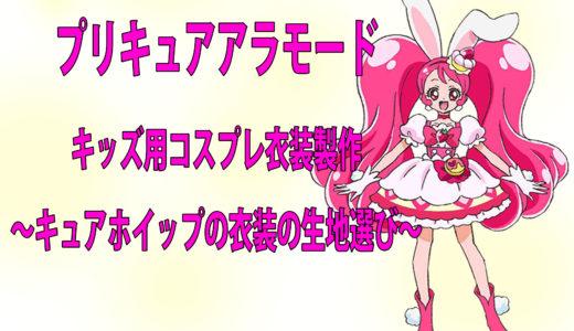 キュアホイップの衣装(ドレス)手作り【生地選び!】プリキュアアラモード