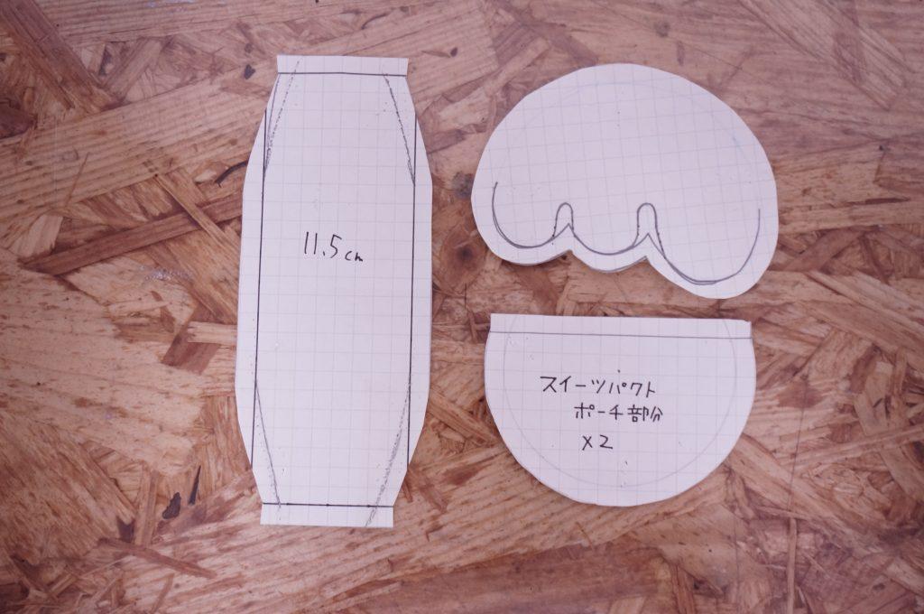 ミニスイーツパクトのポーチの型紙