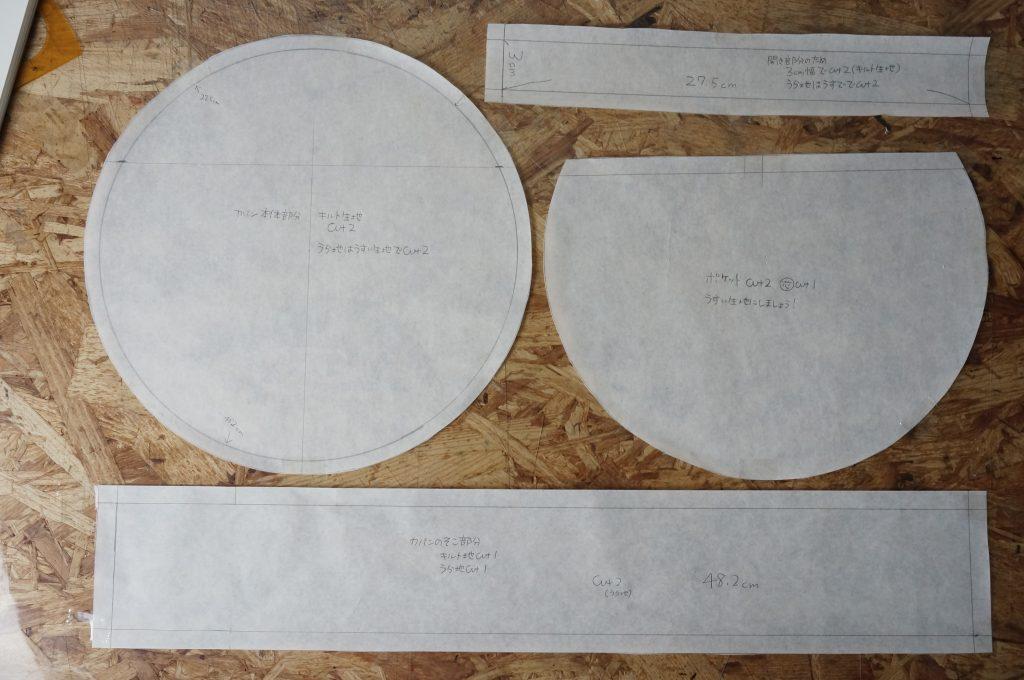 スイーツパクト風バックの型紙はほとんど丸と直線