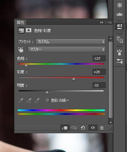 フォトショップの色相と再度の調整画面