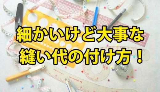 キッズ用のワンピースを作って型紙を理解する。【動画で解説】