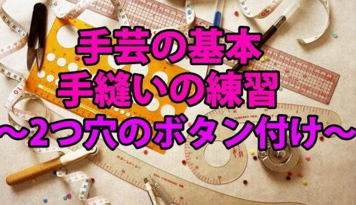 【手縫いの基本動画集】裁縫初心者がはじめに読む記事