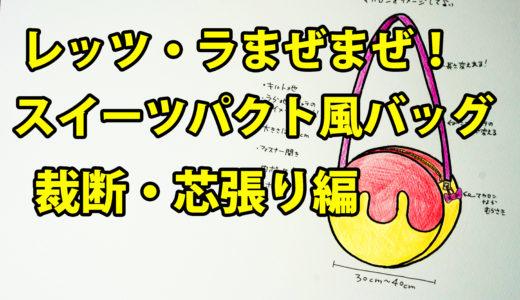 簡単!子供が喜ぶスイーツパクト風バッグ2~レッツ・ラ・まぜまぜ!~