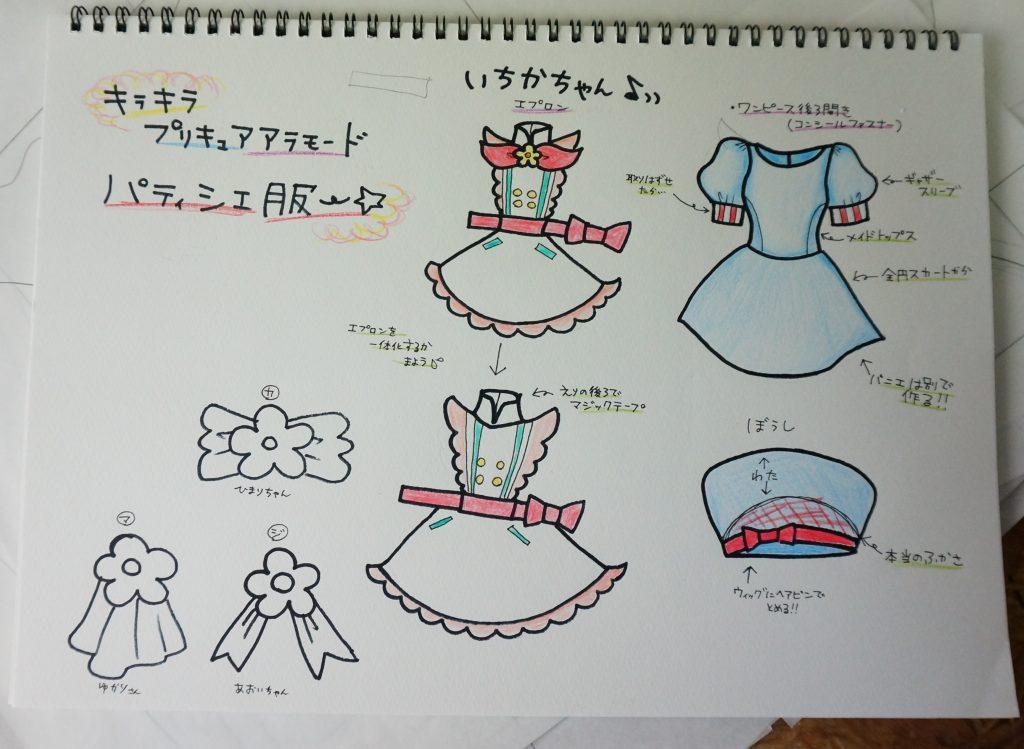 キラキラプリキュアアラモードパティシエのデザイン