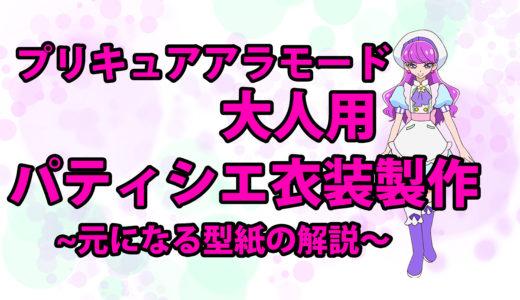 コスプレ衣装製作:大人用プリキュアアラモードパティシエ衣装~レッツ・ラ・まぜまぜ!