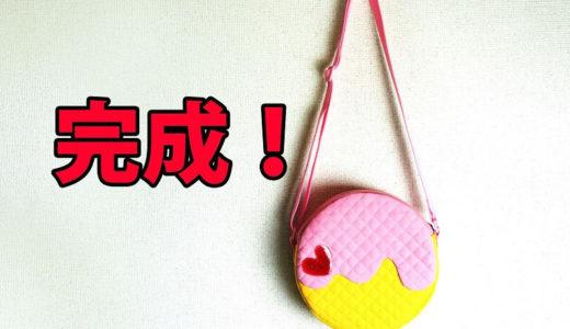 簡単!子供が喜ぶスイーツパクト風カバン~レッツ・ラ・まぜまぜ!~