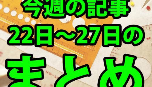 プリキュアアラモード:パティシエ衣装製作・エプロンから小物まで&初心者おすすめ型紙不要の着物&私の愛用品まとめ!6