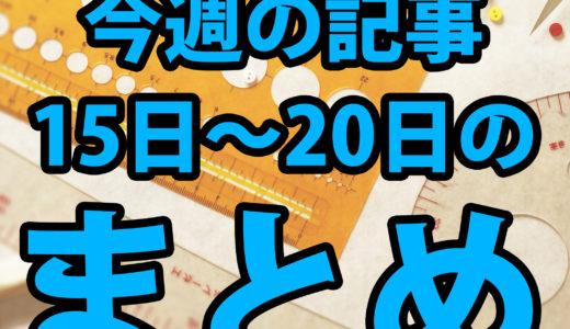 銀魂:神威の衣装&NARUTO:サスケ真伝衣装製作|依頼品のコスプレ製作まとめ!5