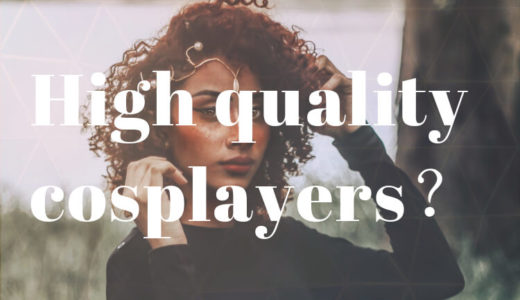 クオリティの高いレイヤーさんの共通点:意識や私服など私が気づいた【違い】