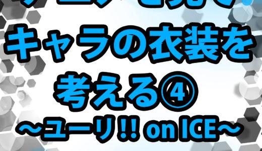 ユーリ‼ on ICE のキャラの衣装を私が作るなら~勝生勇利~ユニクロ活用①