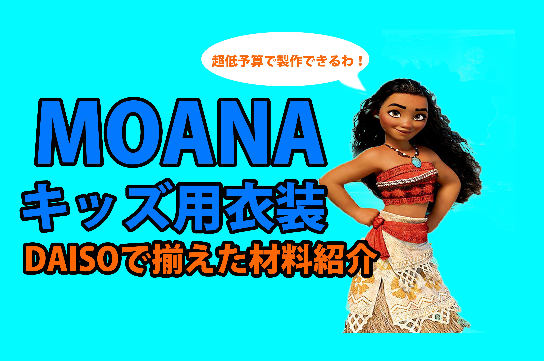 モアナ衣装製作開始