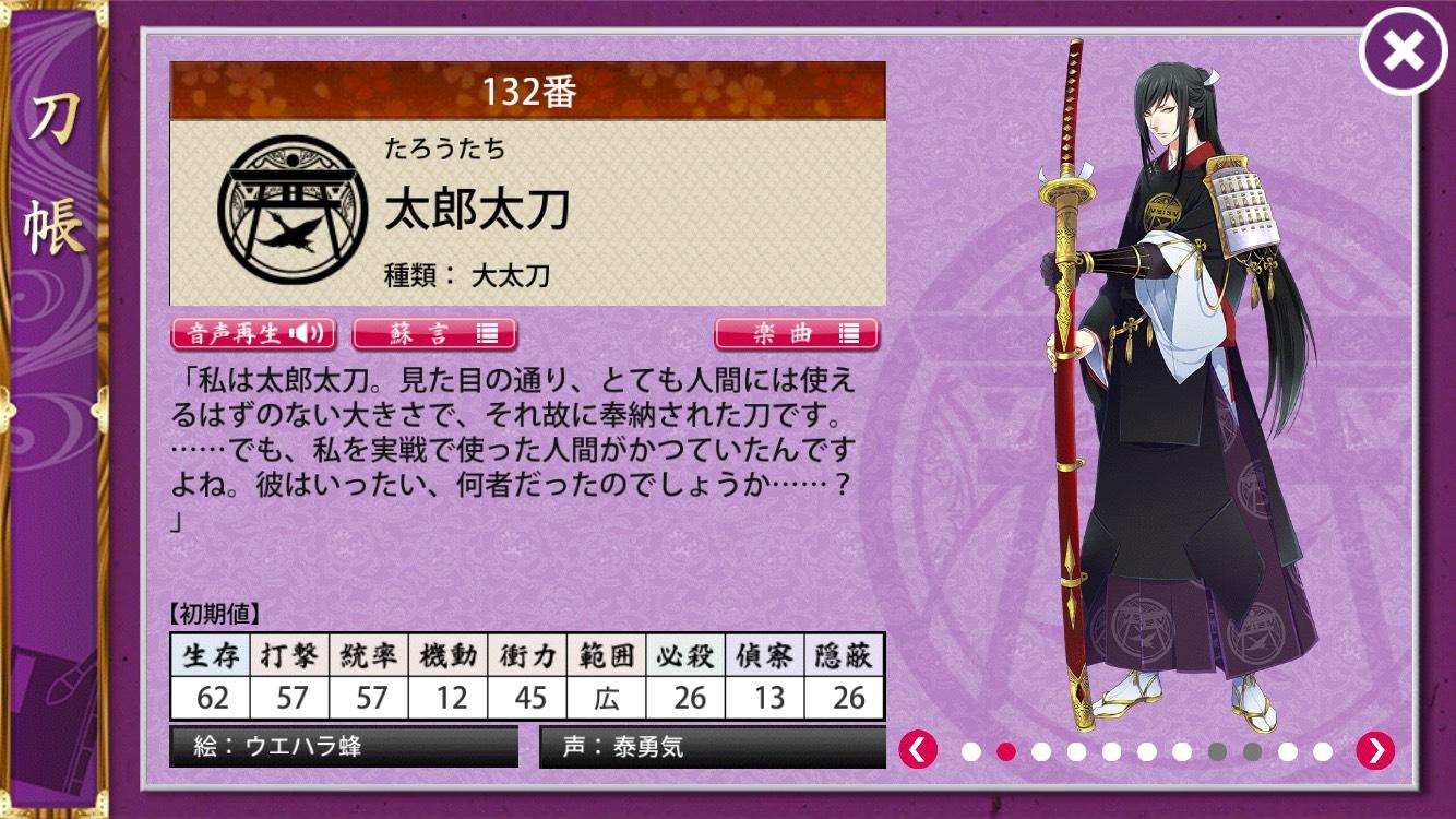 刀剣乱舞:刀剣男士(太郎太刀)