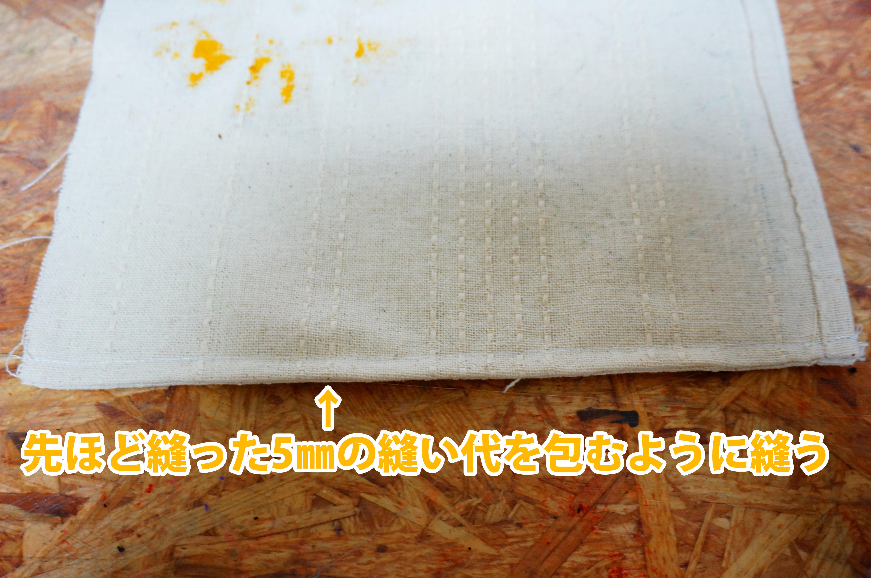 袋縫いの方法解説画像です