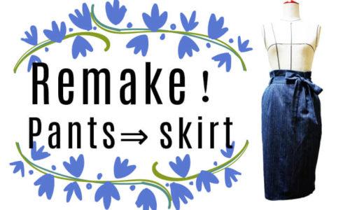 古着のリメイク依頼:ひいおばあちゃんの思い出の着物をオシャレなタイトスカートに~着物からパンツにそしてスカートへ~