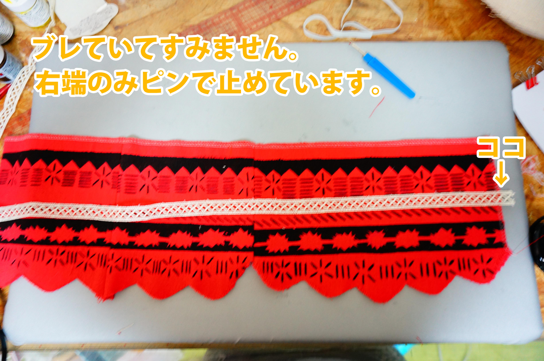 モアナのトップスにケミカルレースを縫い付ける画像