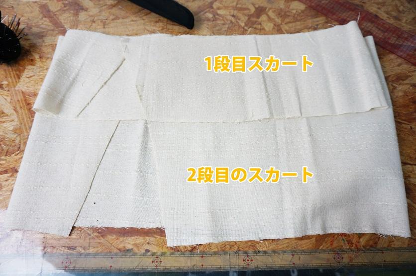 モアナのスカート1・2段目の画像