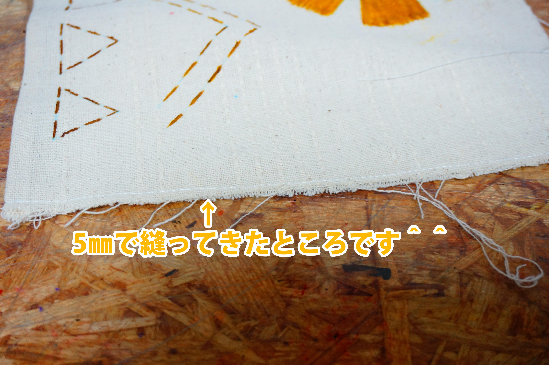 袋縫いの方法解説画像