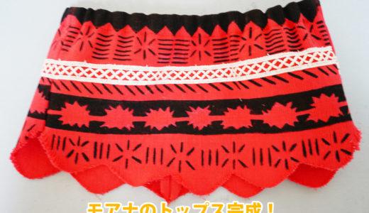 モアナの子供用コスプレ衣装の作り方~スカートのペイント・トップス完成~【キッズ用製作】