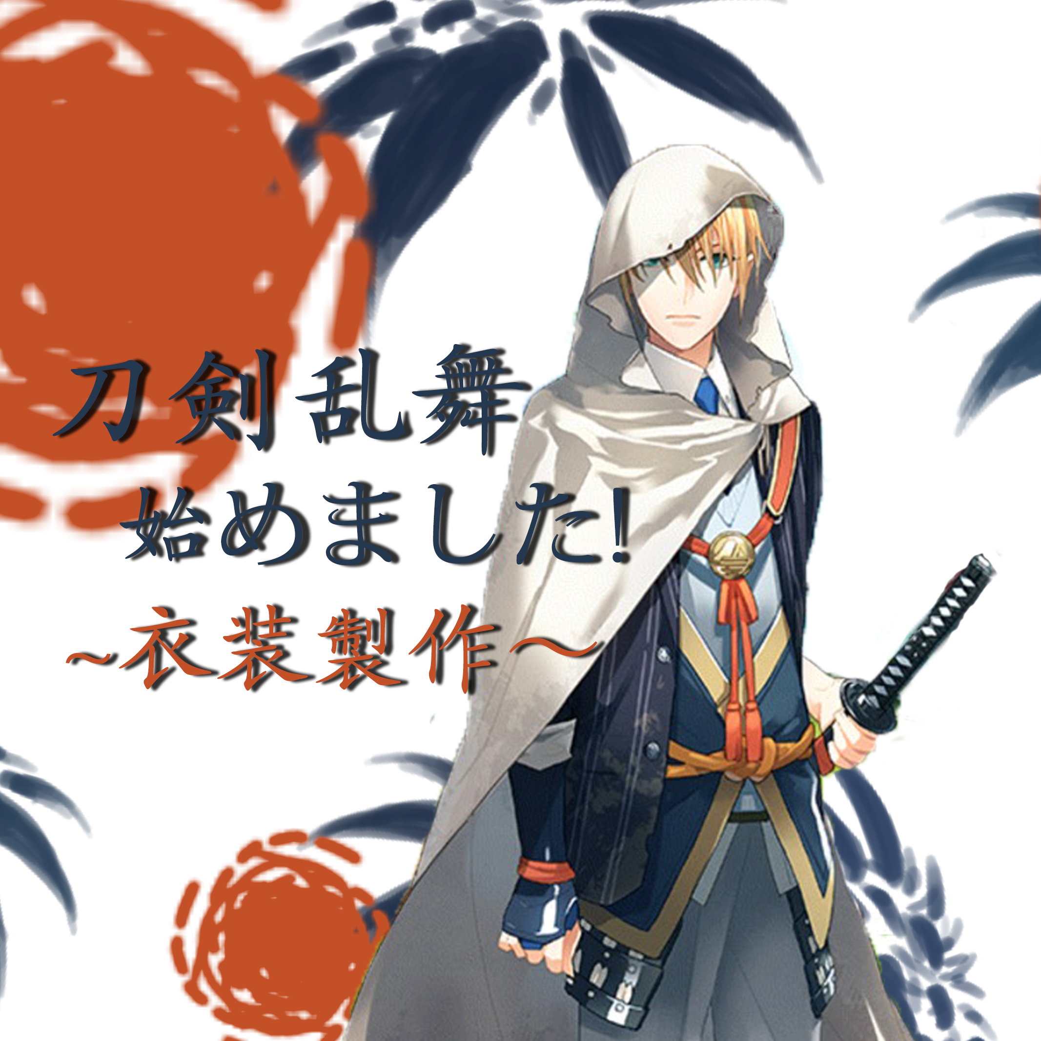 刀剣乱舞の刀剣男士【山姥切国広】