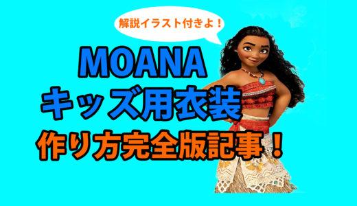 【完全版】モアナの子供用衣装を低予算で簡単に作れる方法