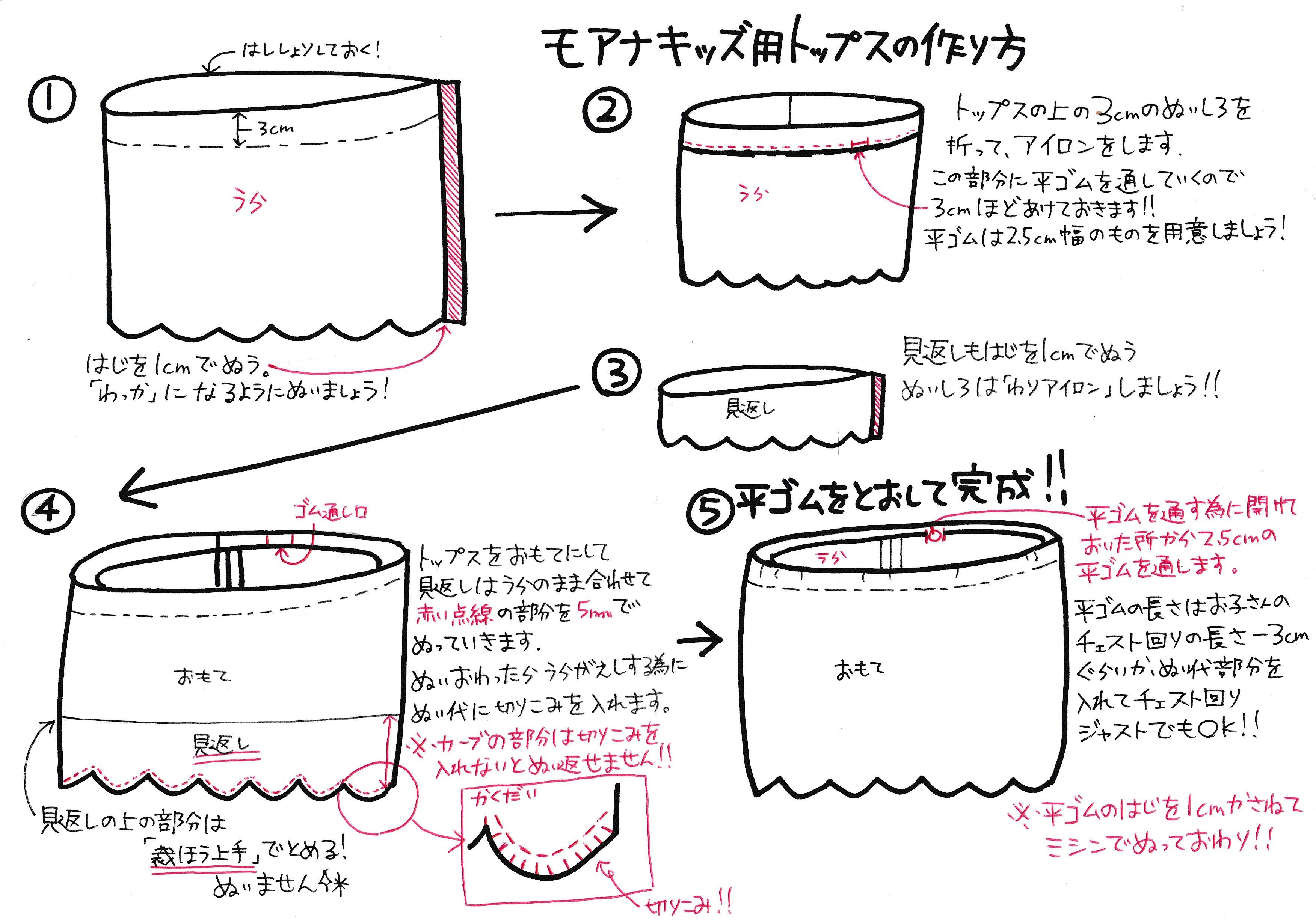 モアナのトップスの作り方