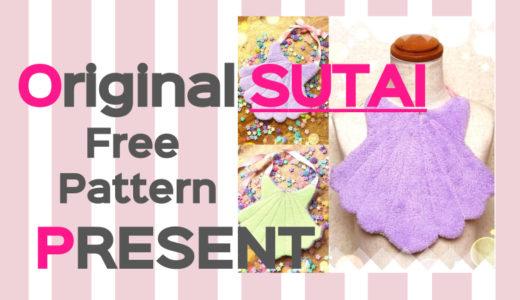【型紙無料ダウンロード可】かわいいスタイを簡単に作る方法
