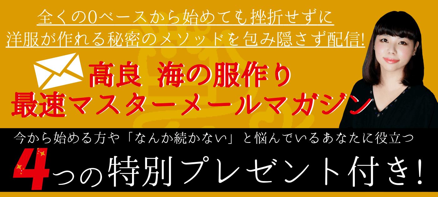 高良海メールマガジン