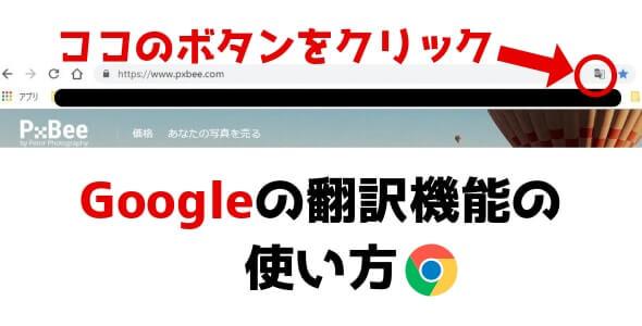 Googleの翻訳機能の使い方