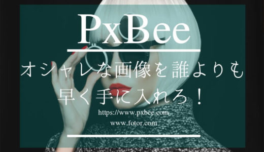 PxBeeとは?使い方とオシャレな画像を入手する方法!個性的なサイトの味方