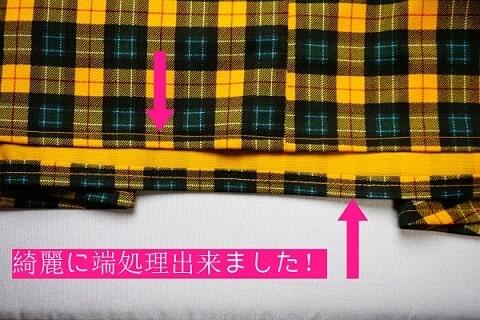 裾の三つ折りの仕方2