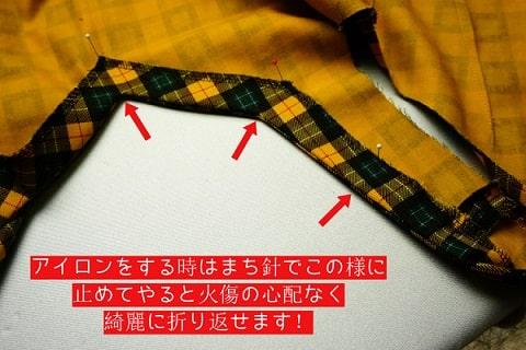 見返しの縫い付け方3
