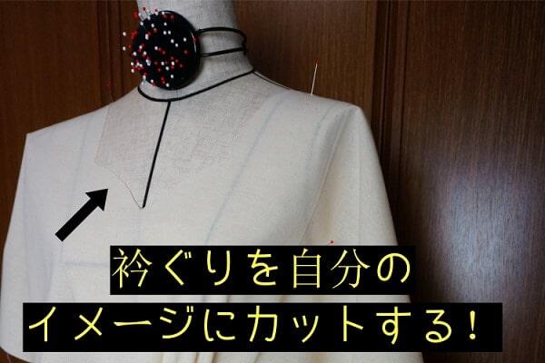 衿ぐりのデザイン